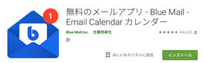 bluemail.png