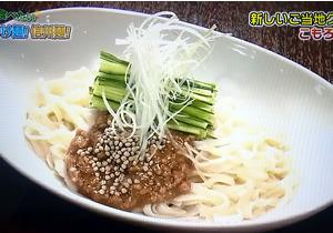 ジャージャー米粉麺