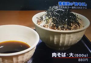 肉そば(大・880g)