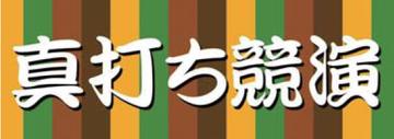 shinuchikyouen.png
